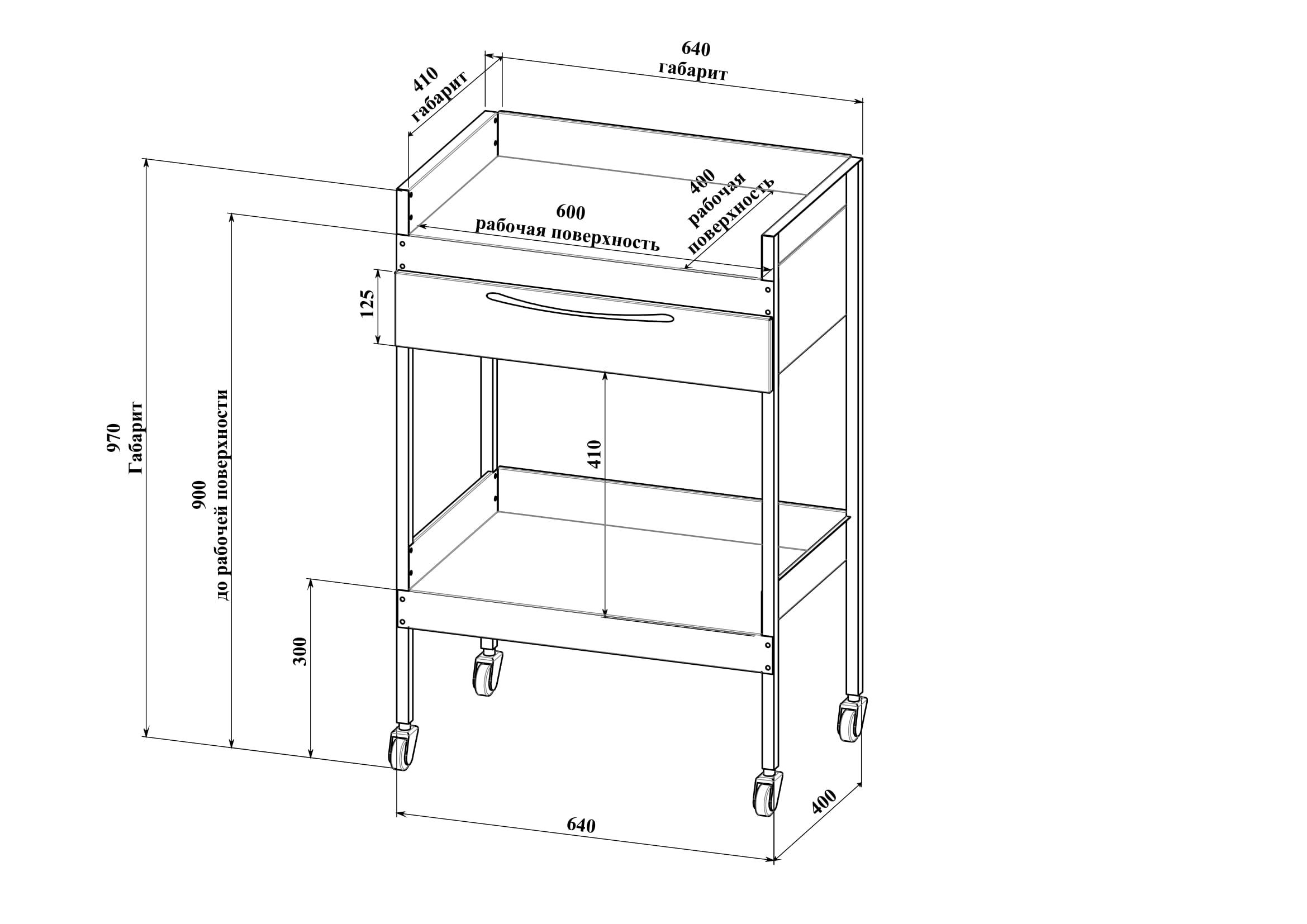 Медицинский столик на 2 полки с ящиком