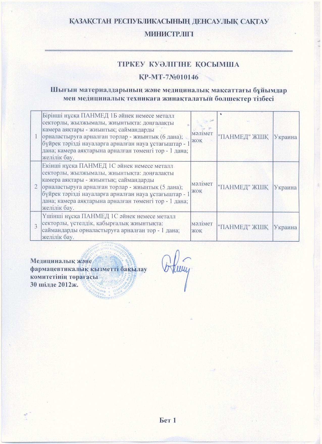 Регистрационное удостоверение Министерства здравоохранения Республики Казахстан