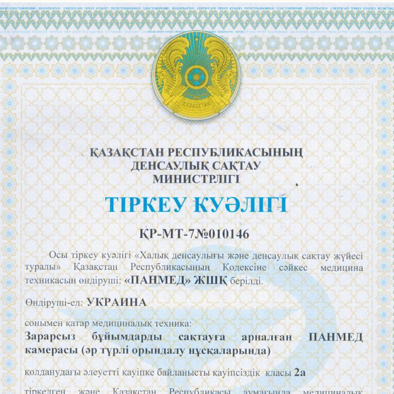 Registration Certificate of the Ministry of Health of the Republic of Kazakhstan