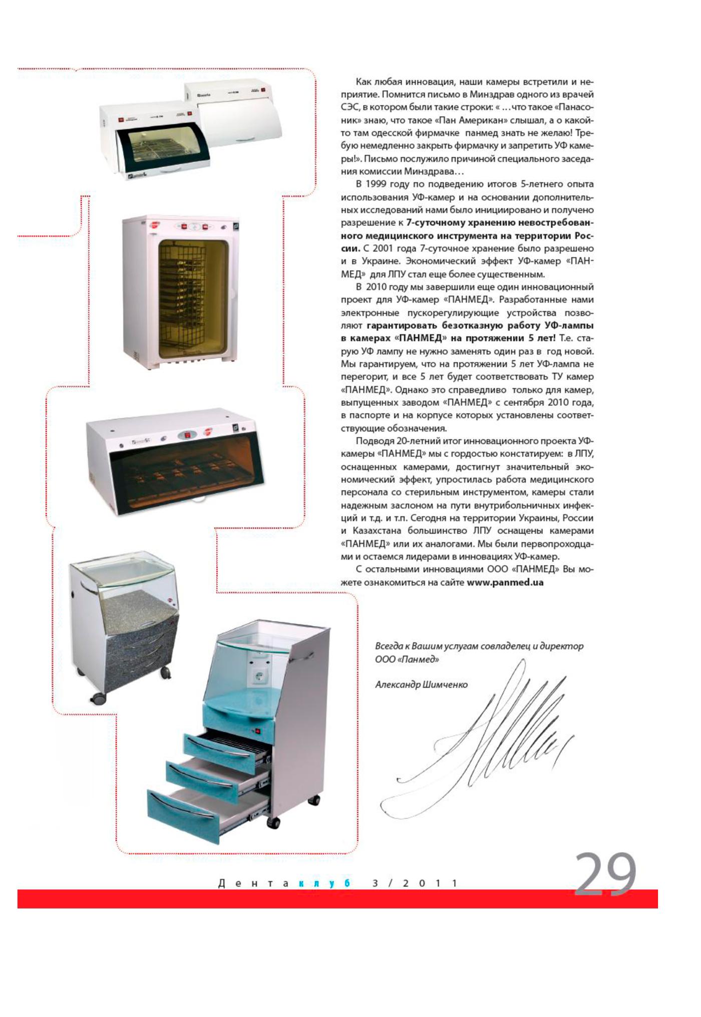 «Инновации и эргономика от ООО «Панмед»!»