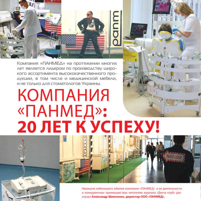 «Panmed»: 20 лет к успеху!
