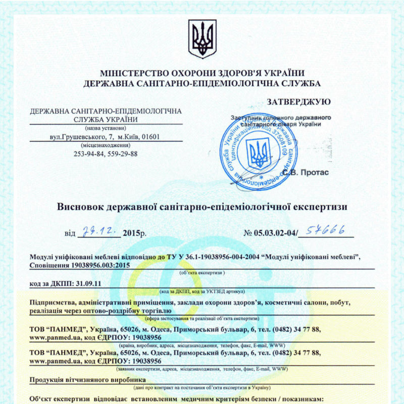 Hygiene Certificate for medical furniture (Sanitary-Epidemiological Conclusion)