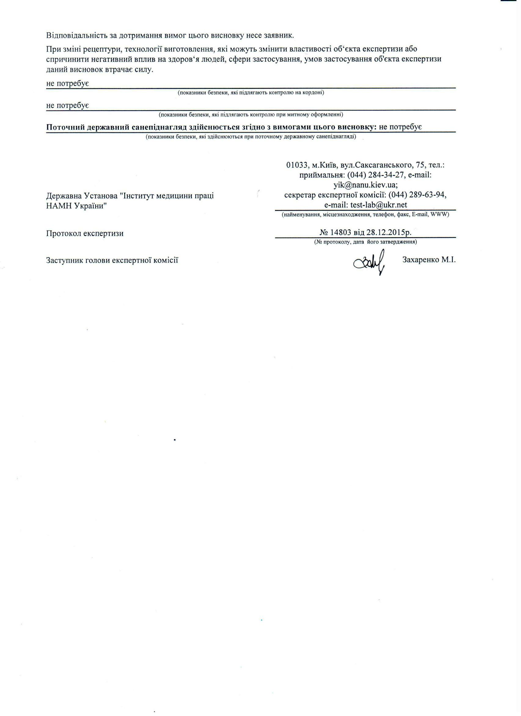 Заключение СЭС на медицинскую мебель