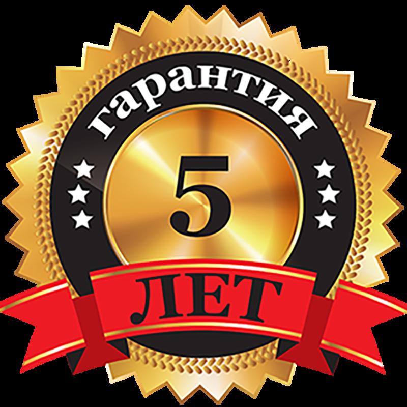 «5 ЛЕТ ГАРАНТИИ!»