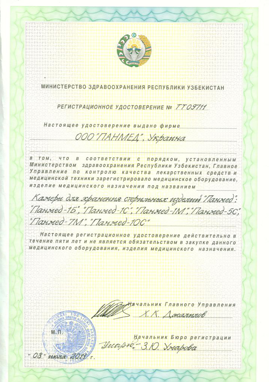 Регистрационное удостоверение Министерства здравоохранения Республики Узбекистана