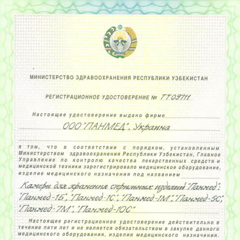 Registration Certificate of the Ministry of Health of the Uzbekistan Republic