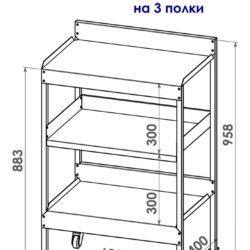 Габаритные размеры столика- стеллажа на 3 полки