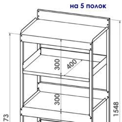 Габаритные размеры столика- стеллажа на 5 полок