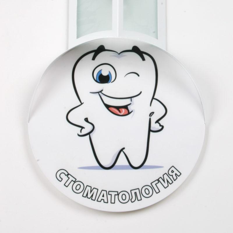 вывески в картинках стоматология мире