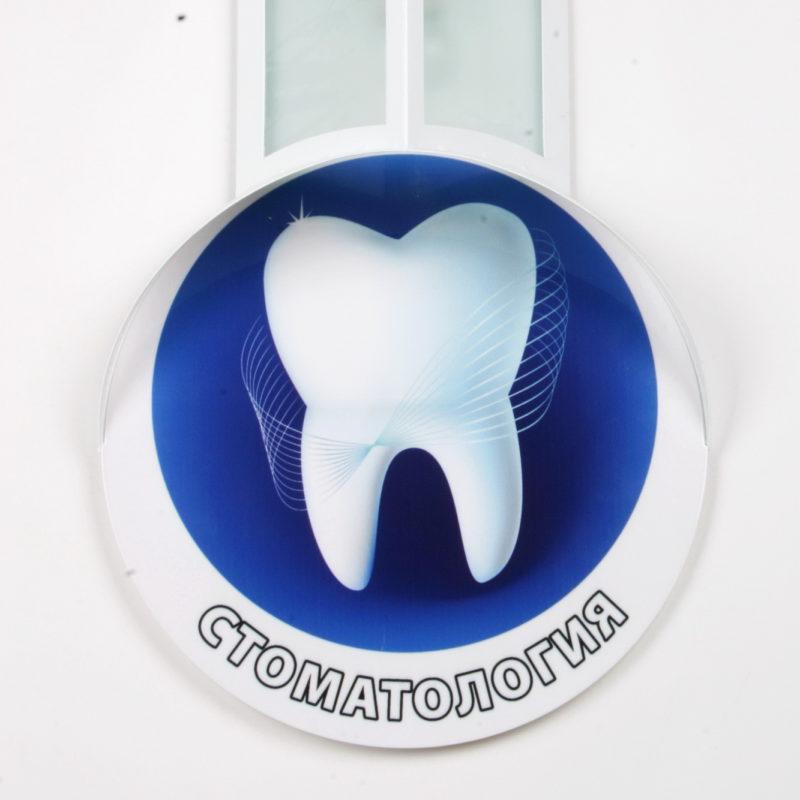 Вывеска для стоматологического кабинета