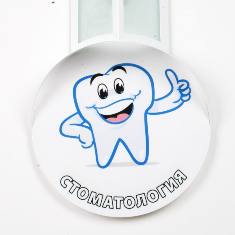 вывески в картинках стоматология ассистент