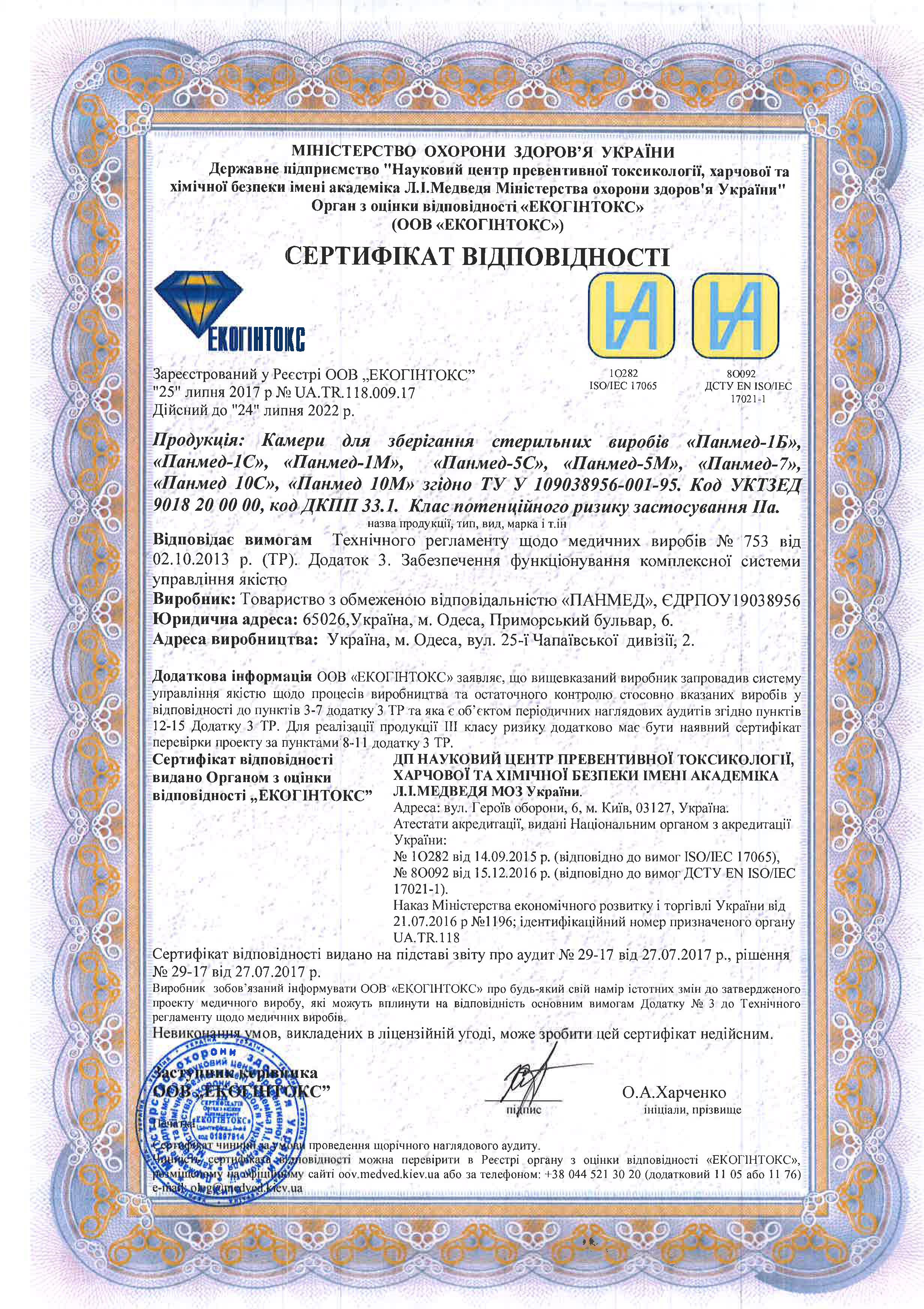 Сертификат соответствия МОЗ Украины (ISO 13485: 2003, IDT)
