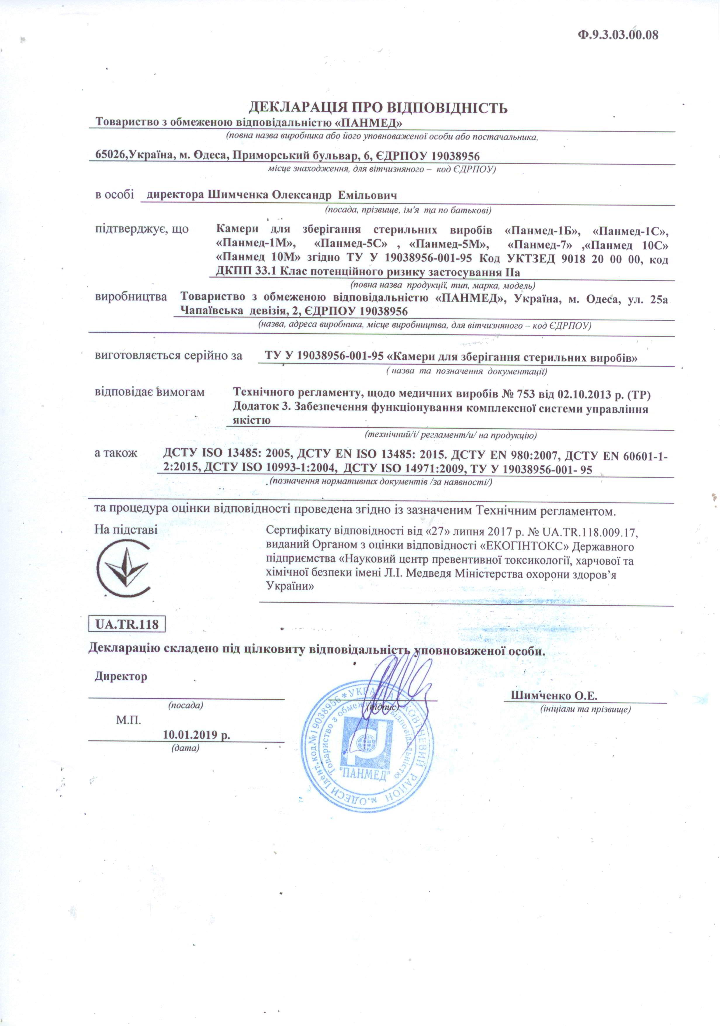 Декларація про відповідність на камери для зберігання стерильних виробів