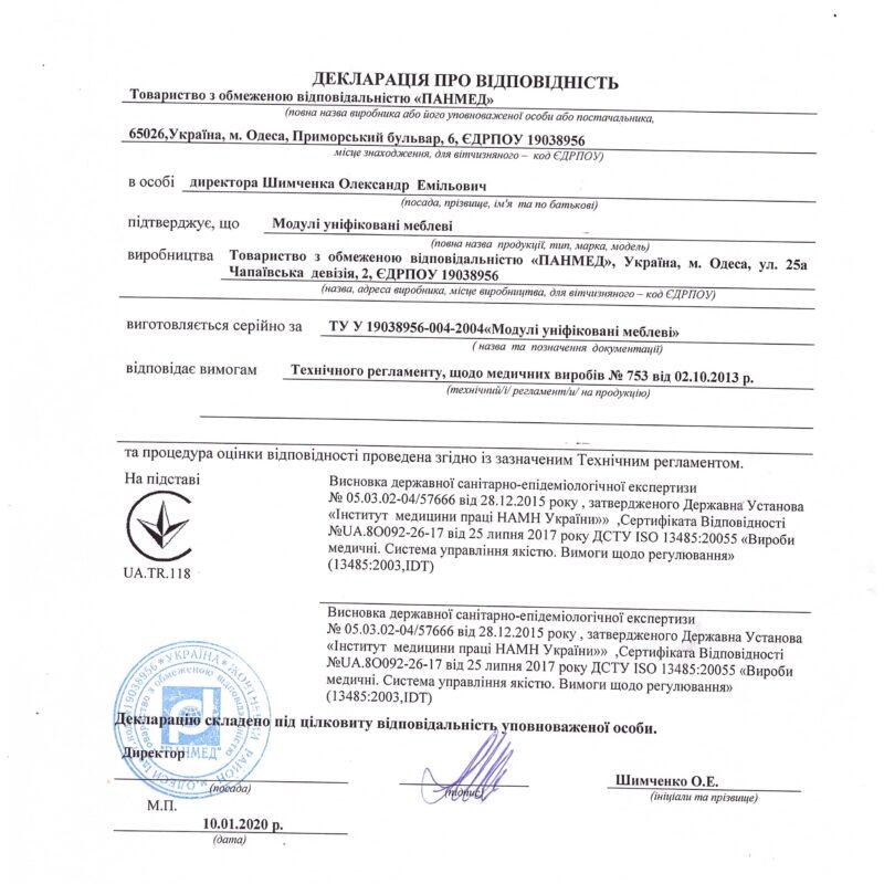 Декларація про відповідність на медичні меблі